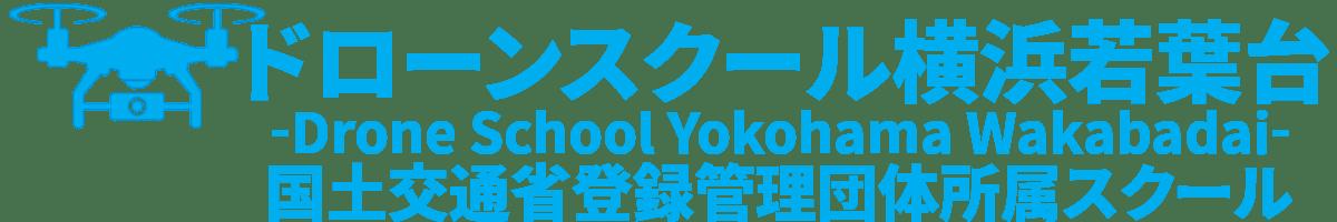 国土交通省認定団体所属 ドローンスクール横浜