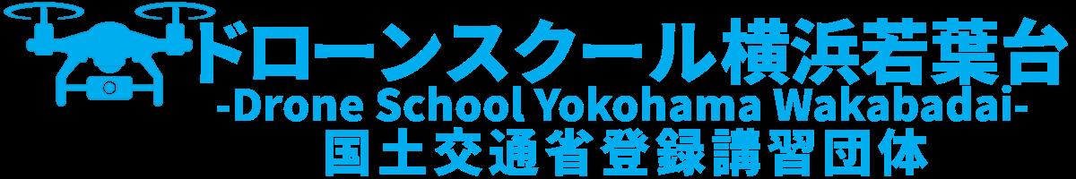 国土交通省登録講習団体 ドローンスクール横浜若葉台