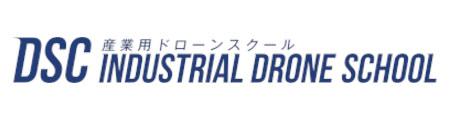 DSC産業用ドローンスクール INDUSTRIAL DRONE SCHOOL