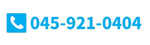 お電話でのお問い合わせ 045-921-0404