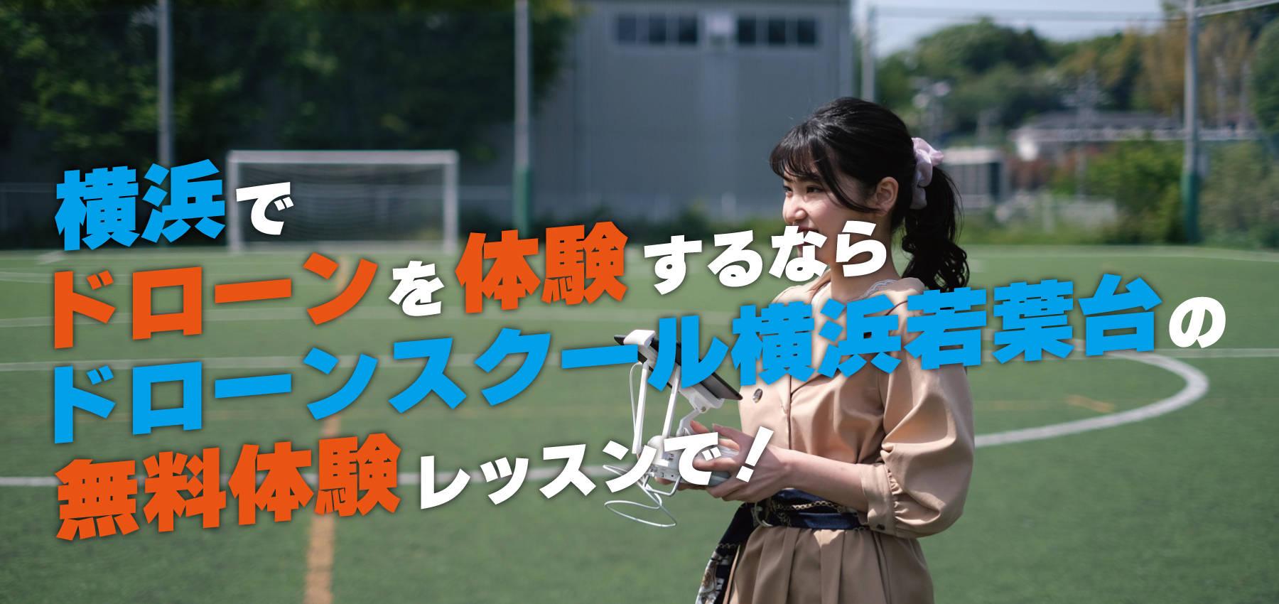 横浜でドローンを体験するならドローンスクール横浜若葉台の無料体験レッスンで!