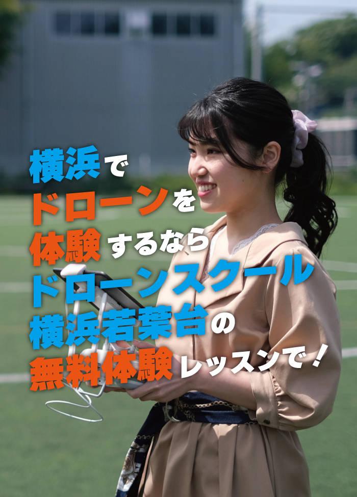 横浜でドローンを体験するならドローンスクール横浜若葉台の無料体験レッスンで! モバイルイメージ