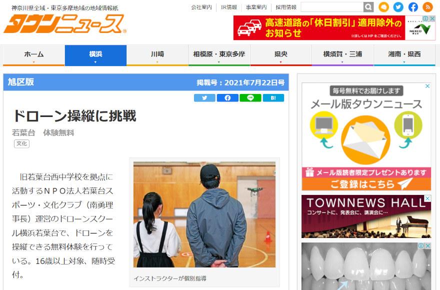 townnews20210722